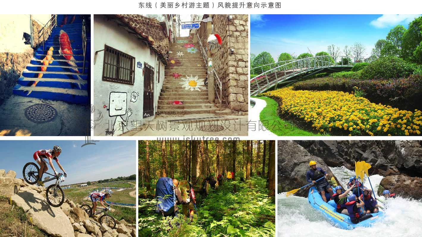 乡村旅游干线环境风貌提升规划及节点建筑景观改造设计图片
