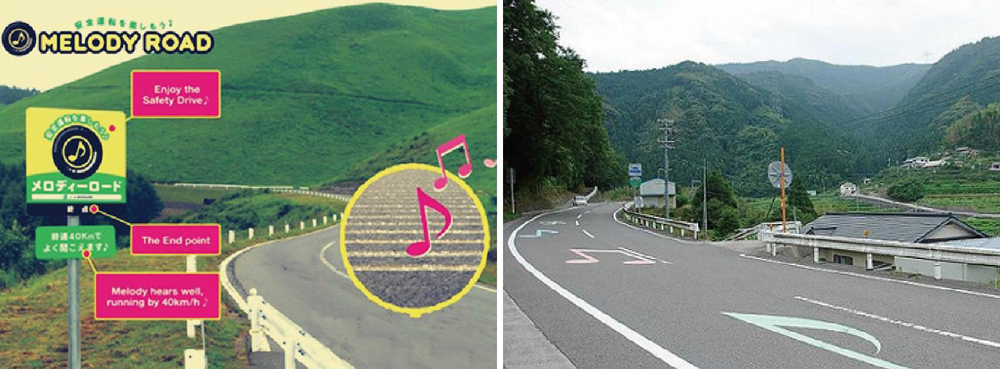道路创意设计