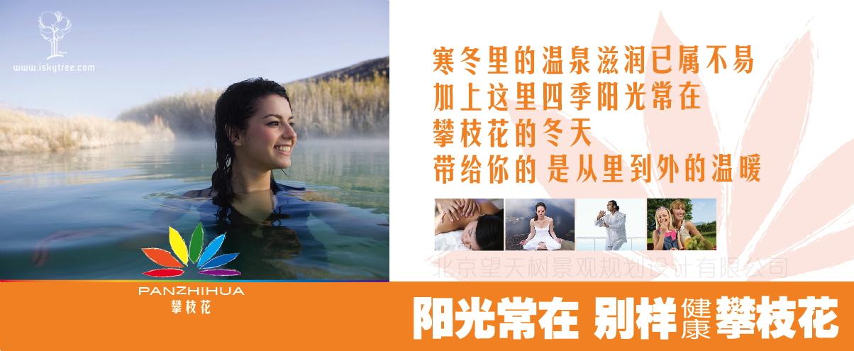 四川攀枝花旅游营销总体策划广告表现