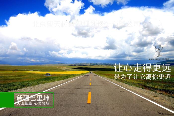 新疆旅游营销策划
