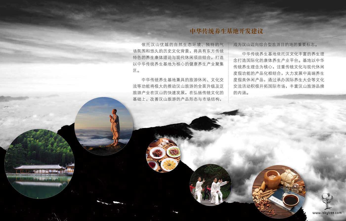 中华传统养生基地开发建议