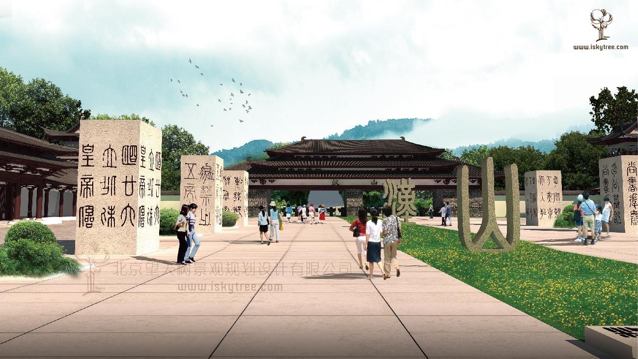 汉字文化广场