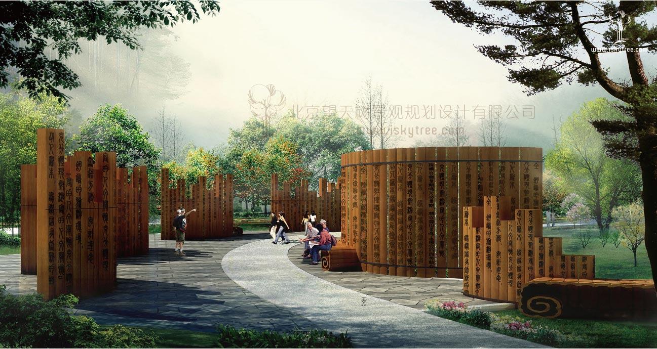 汉文化主题游步道设计