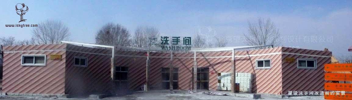 景区洗手间改造