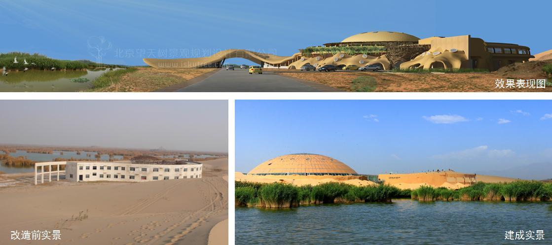 宁夏湿地博物馆建筑景观设计