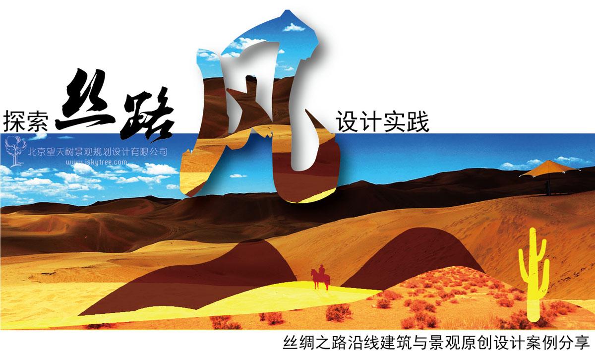 丝绸之路封面设计