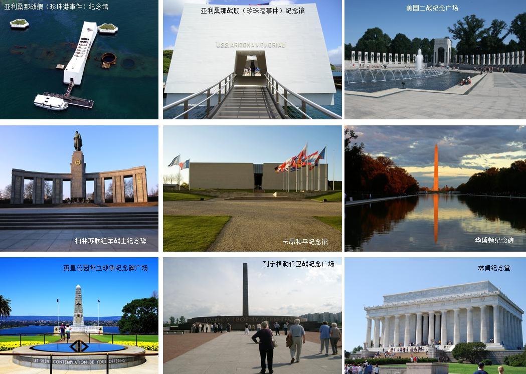 国外纪念性文化景观