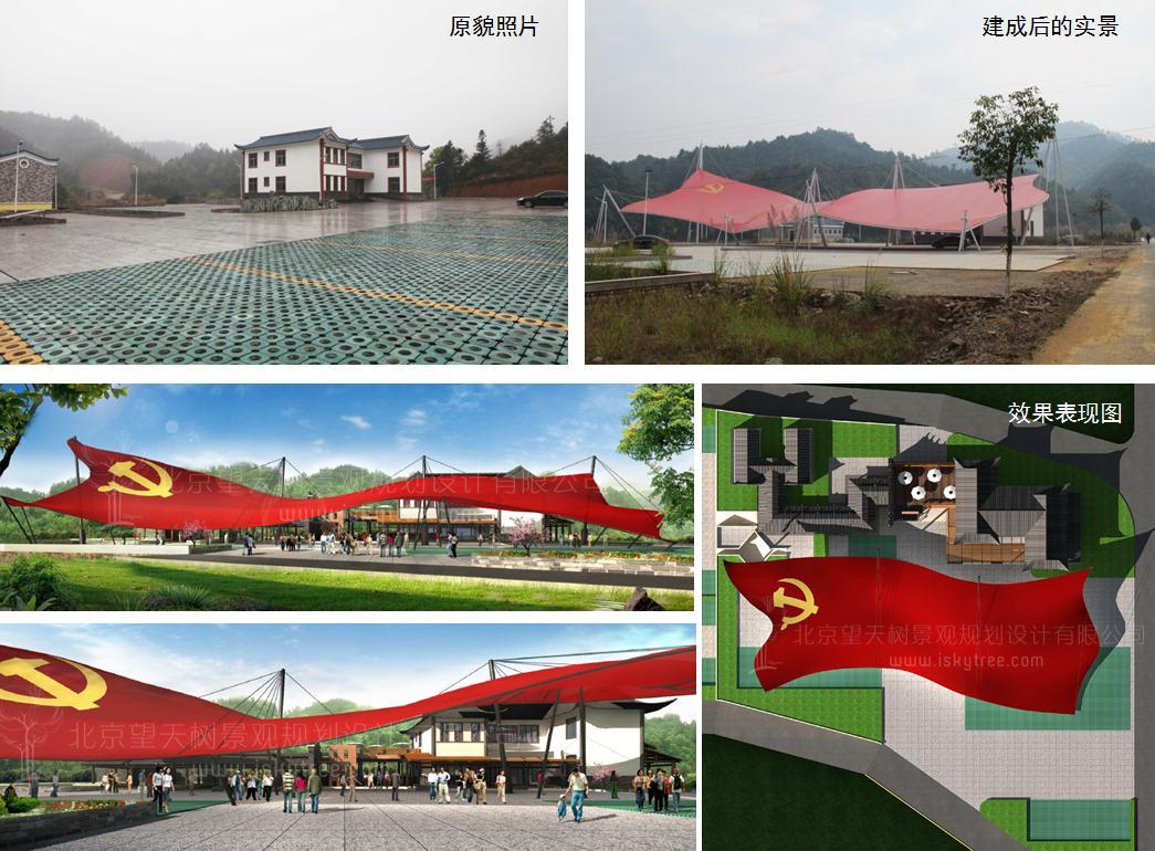 永新三湾景区游客中心党旗景观设计