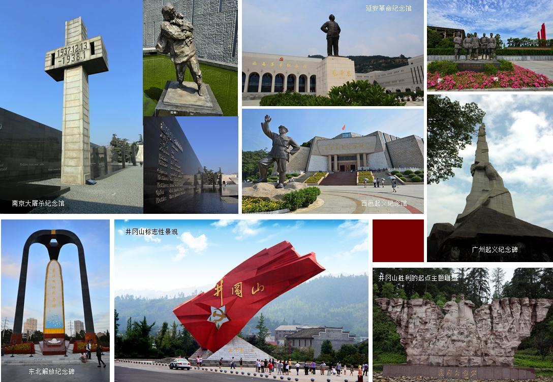 国内红色文化景观设计