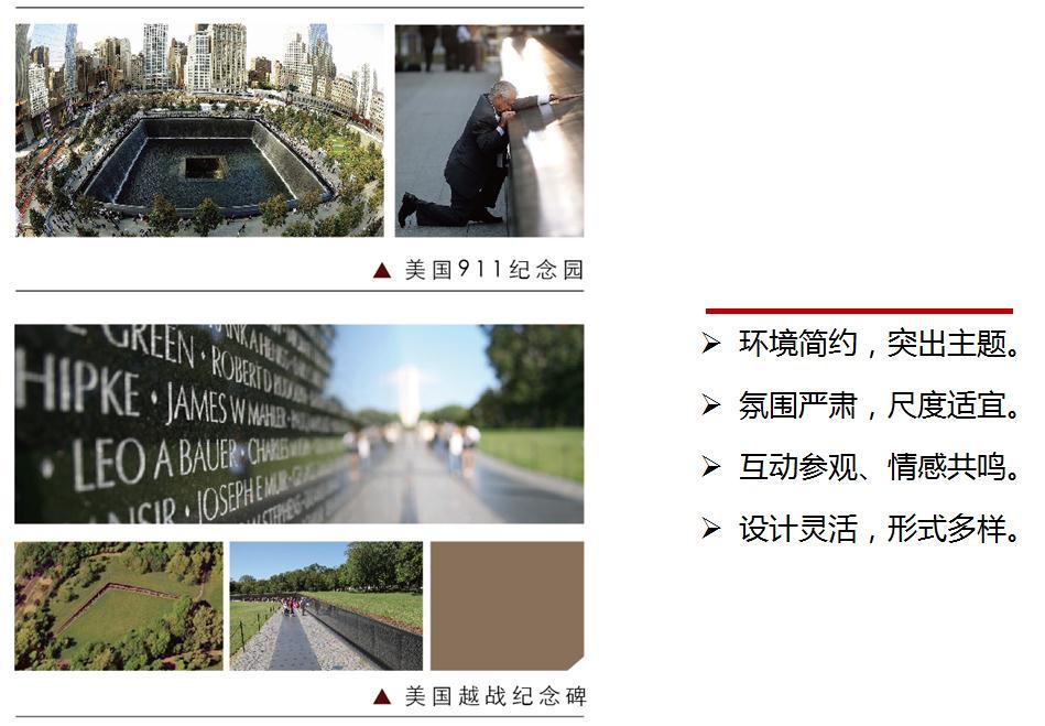 国外纪念性文化景观设计