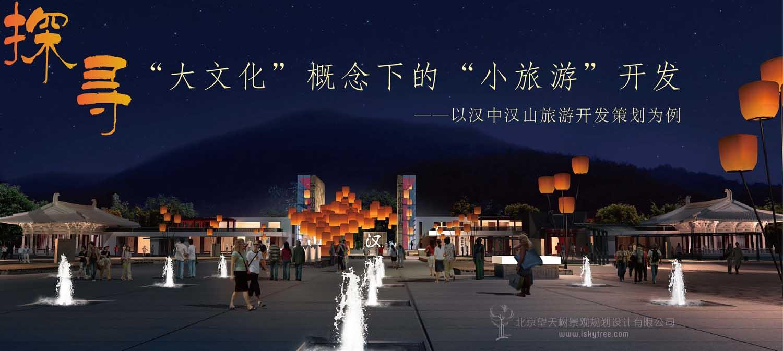旅游景区封面设计