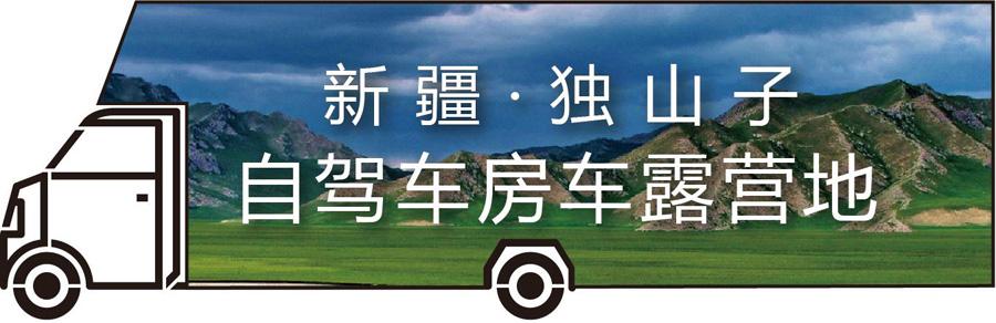 新疆独山子自驾车营地规划