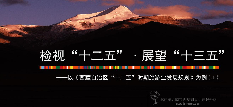 西藏旅游业发展规划