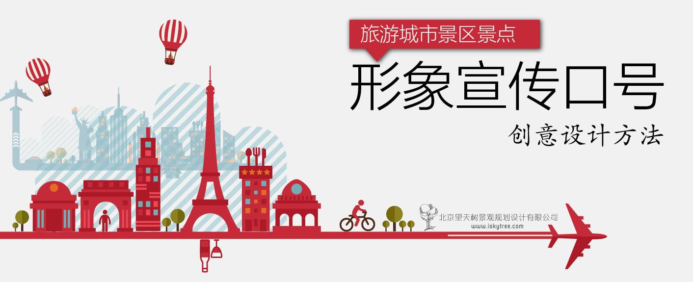 fun乐天堂备用网址城市景区景点形象宣传口号创意设计方法